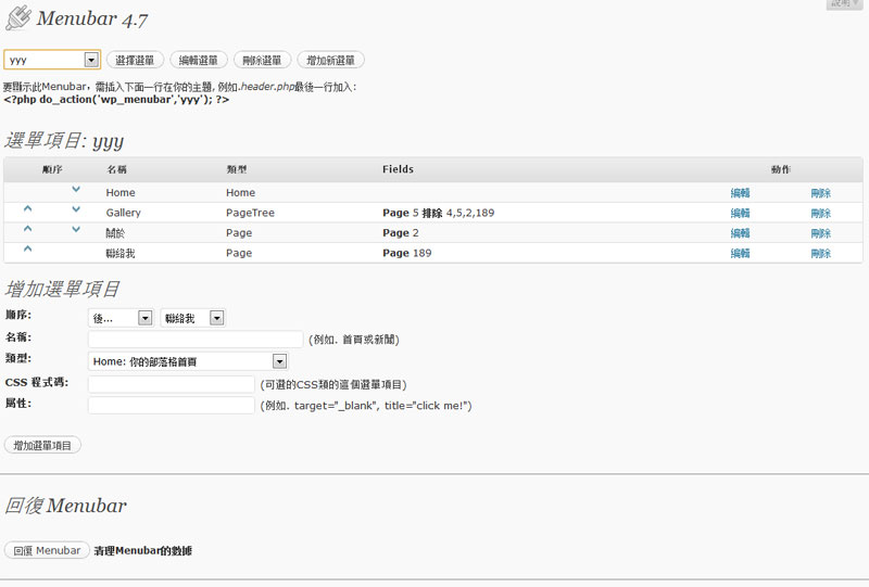 WP-Menubar4.7外掛繁體中文化