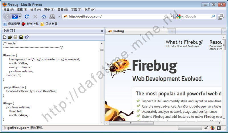 Firefox好用CSS編輯外掛