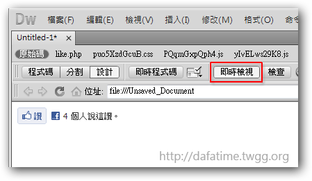 Widget Browser(瀏覽器小工具)for Dreamweaver
