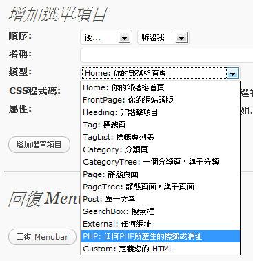 WP-Menubar4.10外掛繁體中文化
