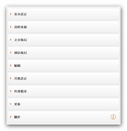 News Show Pro GK4新聞顯示模組繁體中文語系