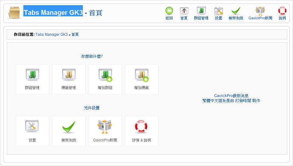 Tabs Manager GK3標籤元件與模組繁體中文語系