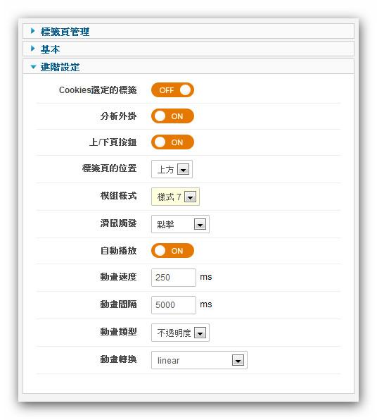 JD Tabs標籤模組繁體中文語系加入Tabs GK4樣式