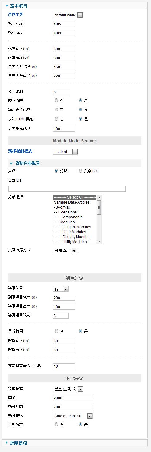 IceTabs Module標籤滑動模組繁體中文語系