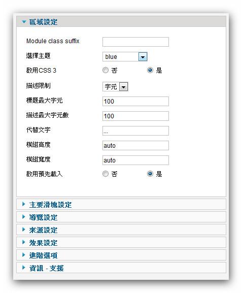 Lof ArticlesSlideShow文章展示模組繁體中文語系