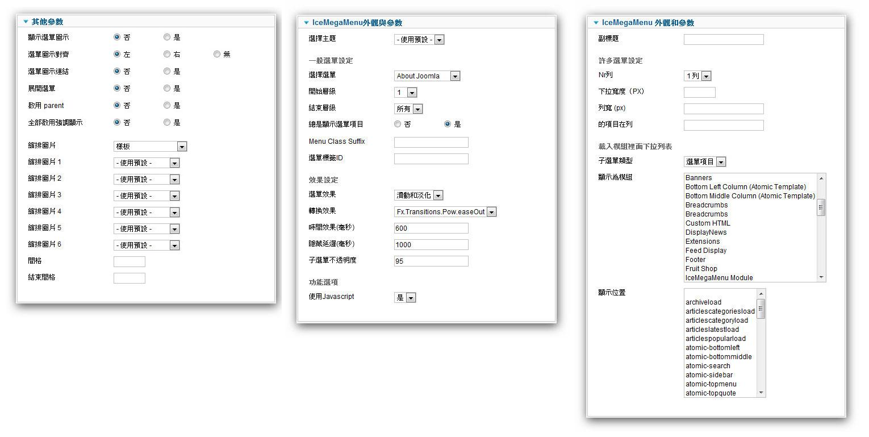 IceMegaMenu選單模組與外掛繁體中文語系