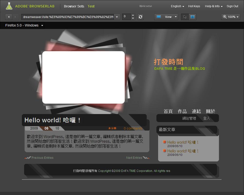Dw BrowserLab各瀏覽器呈現檢查與火狐外掛