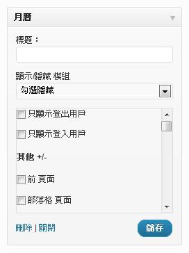 WP自訂模組顯示隱藏外掛繁體中文語系
