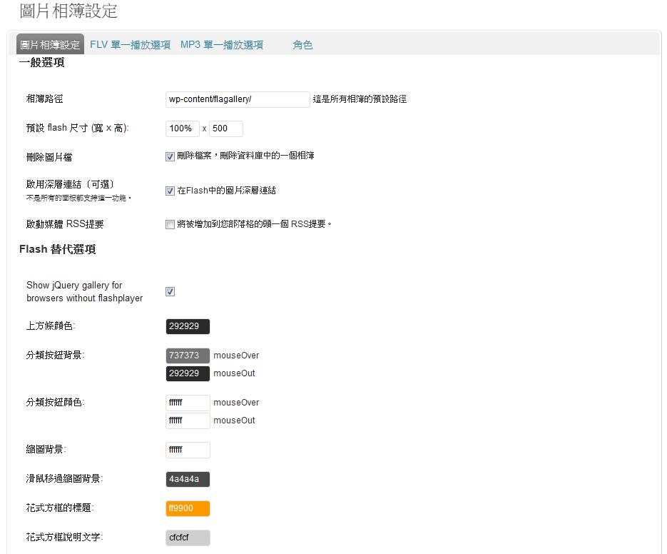 WP GRAND FlAGallery 相簿外掛繁體中文語系