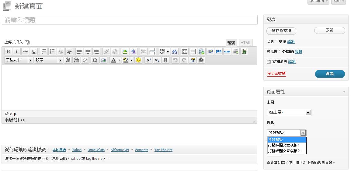 WP讓文章也能有模板選擇功能外掛