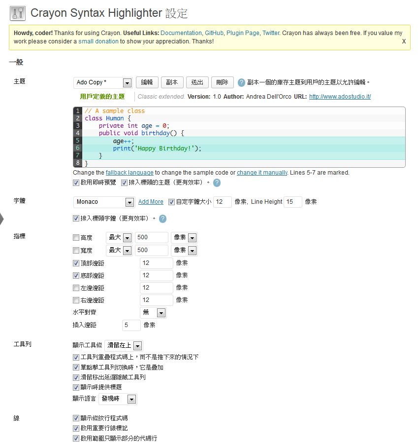 在WP文章中顯示顏色標示的程式碼(code)Crayon Syntax Highlighter