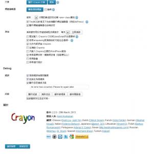 crayon_sh03