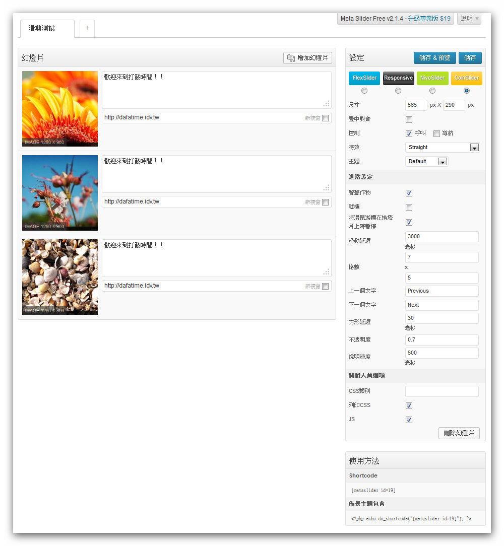 WP外掛 Meta Slider 圖片幻燈片顯示代說明