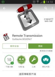 transmission01